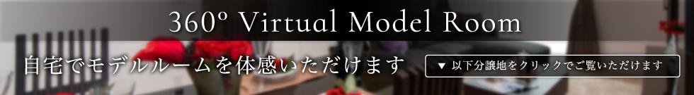 360°virtual model room