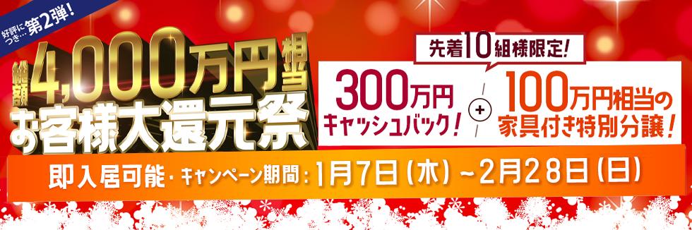 総額4000万円相当お客様大還元祭