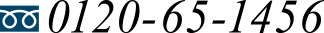 0120-65-1456