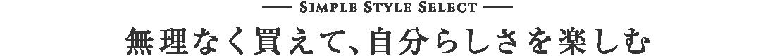 Simple Style Select 無理なく変えて、自分らしさを楽しむ
