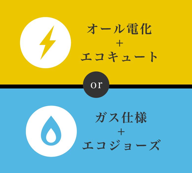 オール電化+エコキュート ガス仕様+エコジョーズ