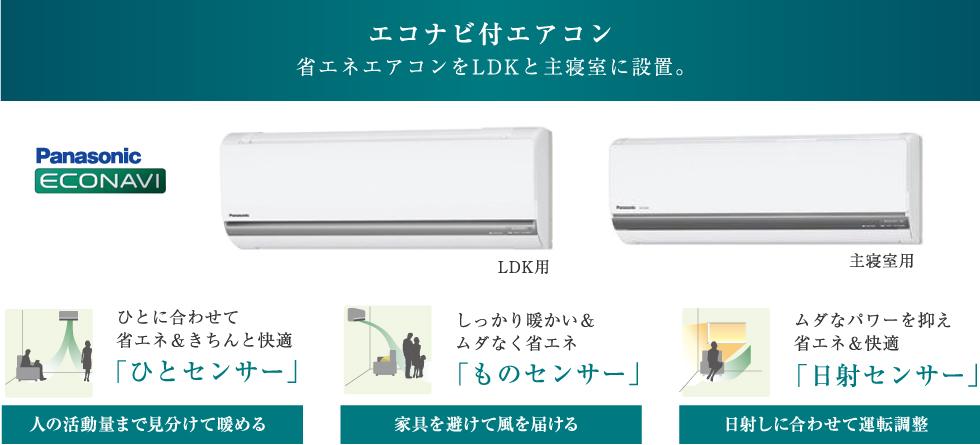 オール電化   LIXILのエアコン