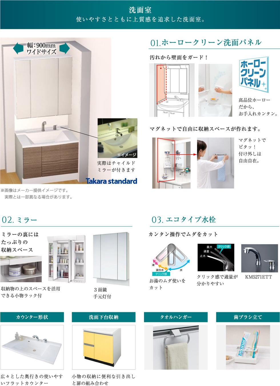 オール電化   Takara standardの洗面室