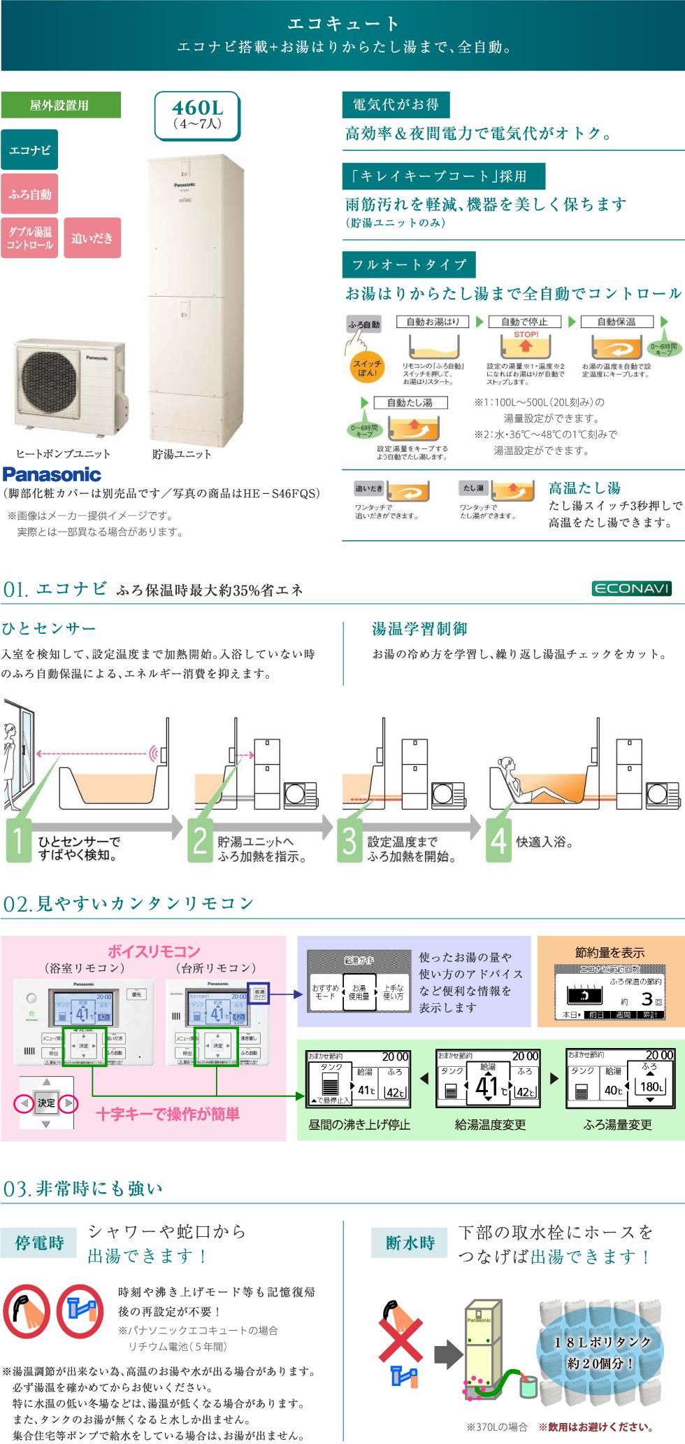 オール電化   Takara standardのエコキュート