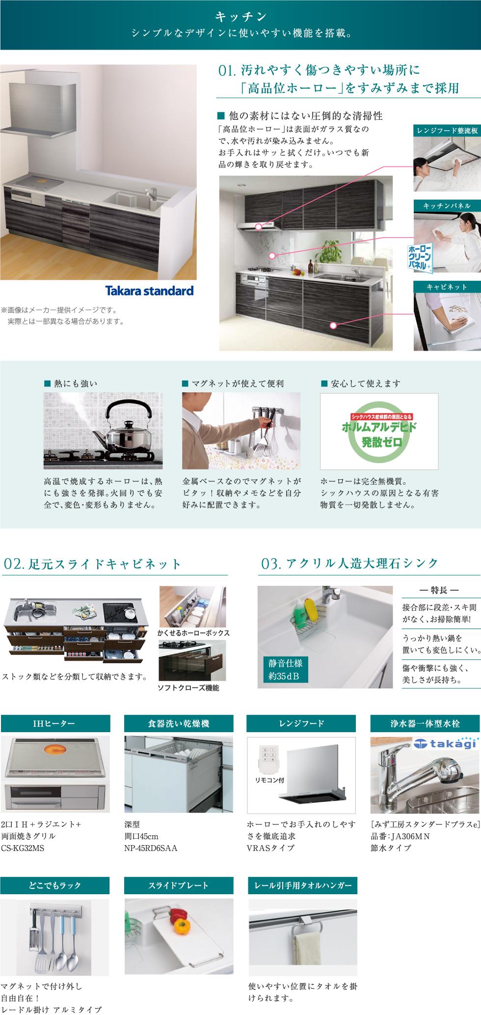 オール電化   Takara standardのキッチン