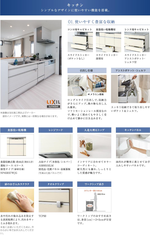 ガス | LIXILのキッチン