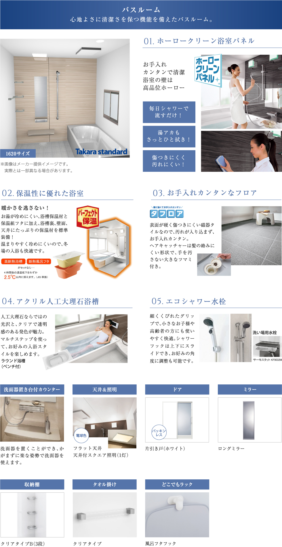 ガス   Takara standardのバスルーム