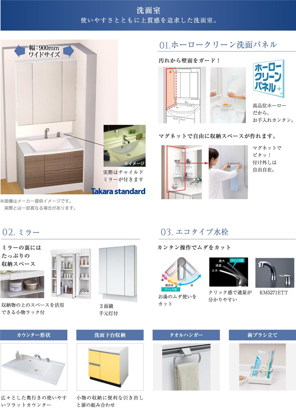 ガス   Takara standardの洗面室