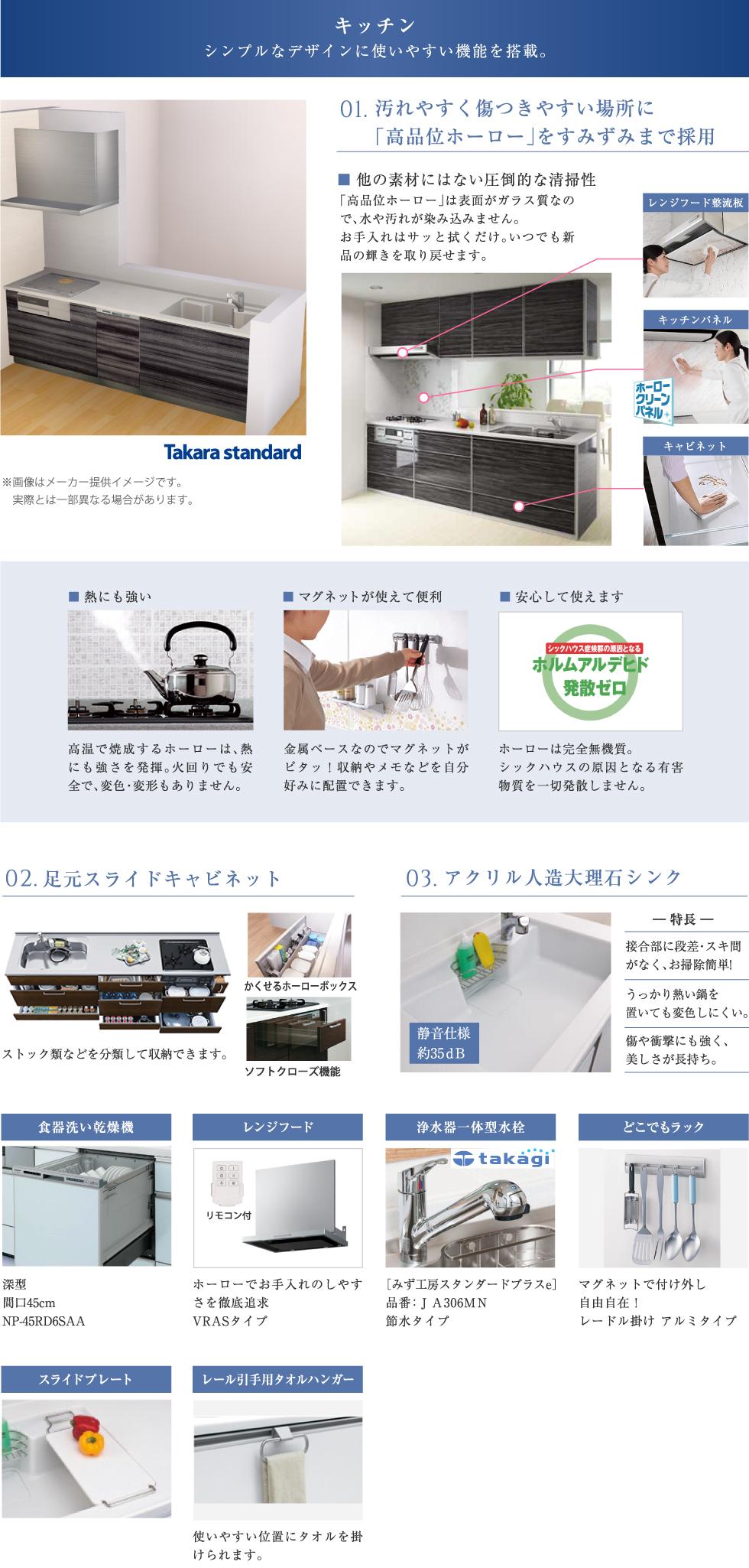 ガス   Takara standardのキッチン