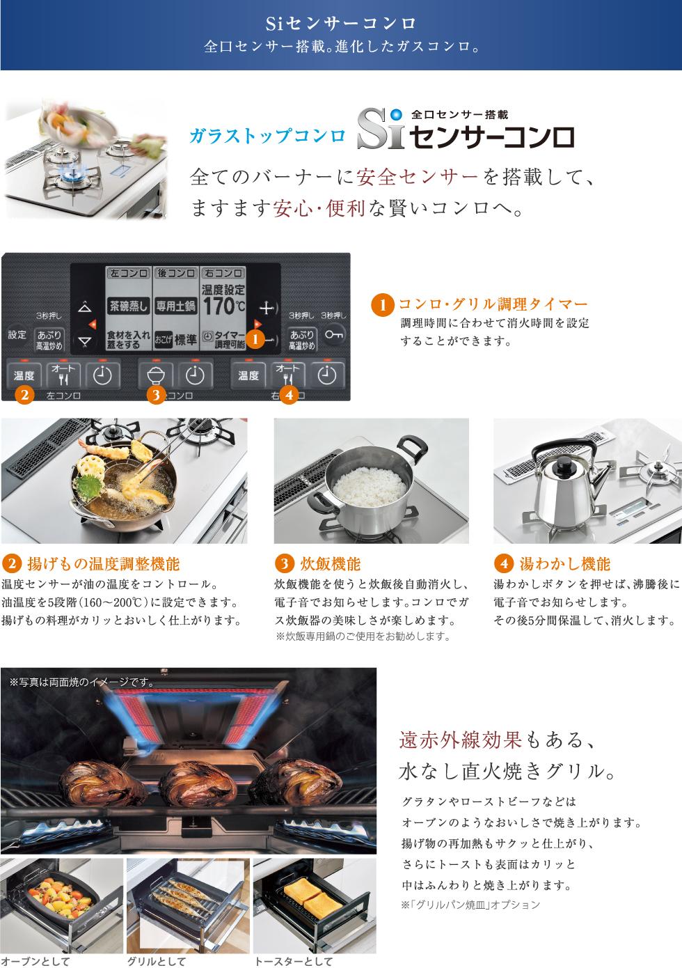 ガス   Takara standardのSiセンサーコンロ